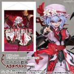 東方Project レミリア スカーレット 紅魔城伝説版  1/8 完成品フィギュア