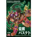 パズル&ドラゴンズ フィギュアコレクションVol.19 覚醒バステト(プライズ)[エイコー]《発売済・在庫品》