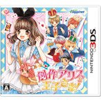 3DS 創作アリスと王子さま![ハピネット]【送料無料】《発売済・在庫品》