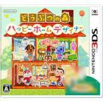 ショッピングどうぶつの森 3DS どうぶつの森 ハッピーホームデザイナー[任天堂]【送料無料】《発売済・在庫品》