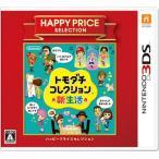 3DS ハッピープライスセレクション トモダチコレクション 新生活[任天堂]【送料無料】《発売済・在庫品》