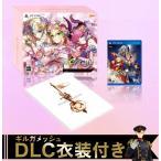 【特典】PS Vita Fate/EXTELLA REGALIA BOX for PlayStation Vita[マーベラス]《発売済・在庫品》