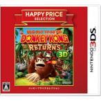 3DS ハッピープライスセレクション ドンキーコング リターンズ 3D[任天堂]【送料無料】《発売済・在庫品》
