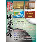 PCソフト 囲碁塾4[マグノリア]《取り寄せ※暫定》