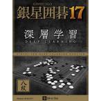 PCソフト 銀星囲碁17[シルバースタージャパン]《発売済・在庫品》