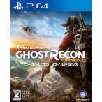 PS4 ゴーストリコンワイルドランズ[ユービーアイソフト]《03月予約》