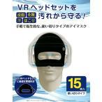 PS VR用 VR汚れガード アイマスク[コロンバスサークル]《取り寄せ※暫定》