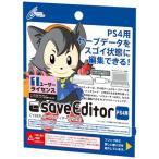 PS4用 セーブエディター 1ユーザーライセンス[サイバーガジェット]【送料無料】《03月予約》