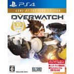 PS4 オーバーウォッチゲームオブザイヤー・エディション[スクウェア・エニックス]《10月予約》