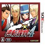 ショッピング逆転裁判 3DS 逆転裁判4 通常版[カプコン]【送料無料】《11月予約》