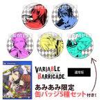 【あみあみ限定特典】PS Vita VARIABLE BARRICADE 通常版[アイディアファクトリー]《10月予約》