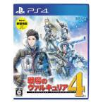 PS4 戦場のヴァルキュリア4 新価格版[セガゲームス]《発売済・在庫品》