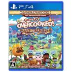 【特典】PS4 Overcooked! 王国のフルコース[Game Source Entertainment]《04月予約》