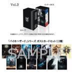 PS4 バイオハザード 25th エピソードセレクション Vol.3[カプコン]《11月予約》