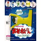 PUTITTO おそ松さん2 12個入りBOX[グレイ・パーカー・サービス]《発売済・在庫品》