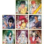 幽☆遊☆白書 ビジュアル色紙コレクション 8個入りBOX[エンスカイ]《12月予約》