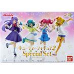 スター☆トゥインクルプリキュア キューティーフィギュア2 Special Set (食玩)