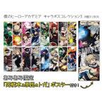 あみあみ限定特典 僕のヒーローアカデミア キャラポスコレクション3 8個入りBOX エンスカイ