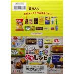 もっと!森永のおかしなぷちレシピ 8個入りBOX[リーメント]《発売済・在庫品》