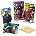 呪術廻戦ウエハース2 20個入りBOX (食玩)[バンダイ]《発売済・在庫品》