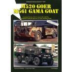 TG-US 3018 M520 Goer M561 Gama Goat 冷戦下の米軍連結式トラック(書籍)[TANKOGRAD]《取り寄せ※暫定》