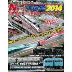 鉄道模型Nゲージ大図鑑2014(書籍)[ネコ・パブリッシ