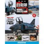 自衛隊モデルコレクション 全国 6号 F-4EJ改(雑誌)[デアゴスティーニ]《取り寄せ※暫定》