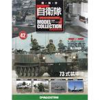 自衛隊モデルコレクション 全国 42号 73式装甲車(書籍)[デアゴスティーニ]《取り寄せ※暫定》