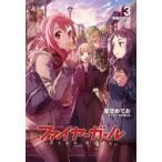 ファイヤーガール 3 上巻(書籍)[TYPE-MOON BOOKS]《発売済・在庫品》