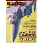 モデルアート 2015年05月号増刊 飛行機模型スペシャル No.9 特集:アメリカ空軍のF-15イーグル(雑誌)[モデルアート]《取り寄せ※暫定》