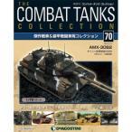 コンバットタンクコレクション 70号 AMX-30B2〈フランス〉(書籍)[デアゴスティーニ]《取り寄せ※暫定》