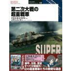 オスプレイ世界の戦車シリーズ40 第二次世界大戦の超重戦車(書籍)[大日本絵画]《取り寄せ※暫定》