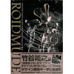 ROIDMUDE 竹谷隆之 仮面ライダードライブ デザインワークス(書籍)[ホビージャパン]《取り寄せ※暫定》
