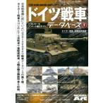 艦船模型スペシャル別冊 ドイツ戦車データベース1 タイガー戦車、装輪装甲車編(雑誌)[モデルアート]《取り寄せ※暫定》