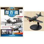 第二次世界大戦 傑作機コレクション 第2号 三菱 零式艦上戦闘機五二型(雑誌)[デアゴスティーニ]《発売済・在庫品》