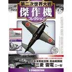 第二次世界大戦 傑作機コレクション 第5号 三菱 雷電(雑誌)[デアゴスティーニ]《取り寄せ※暫定》