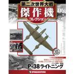 第二次世界大戦 傑作機コレクション 第6号 ロッキードP-38ライトニング(雑誌)[デアゴスティーニ]《取り寄せ※暫定》
