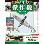 第二次世界大戦 傑作機コレクション 第8号 川崎 三式戦闘機 飛燕(雑誌)[デアゴスティーニ]《取り寄せ※暫定》