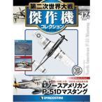 Yahoo!あみあみ Yahoo!店第二次世界大戦 傑作機コレクション 第12号 ノースアメリカン P-51D マスタング(雑誌)[デアゴスティーニ]《取り寄せ※暫定》