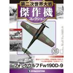 第二次世界大戦 傑作機コレクション 第15号 フォッケウルフ Fw190D-9(雑誌)[デアゴスティーニ]《取り寄せ※暫定》