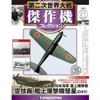 第二次世界大戦 傑作機コレクション 第20号 愛知 彗星(ジュディー)(雑誌)[デアゴスティーニ]《発売済・在庫品》