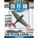 第二次世界大戦 傑作機コレクション 第22号 中島 B5N2 九七式艦上攻撃機(雑誌)[デアゴスティーニ]《取り寄せ※暫定》
