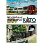 25-000 KATO Nゲージ・HOゲージ 鉄道模型カタログ2017 (書籍)[KATO]【送料無料】《取り寄せ※暫定》