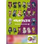 けものフレンズ BD付オフィシャルガイドブック 5巻 (書籍)[KADOKAWA]《発売済・在庫品》