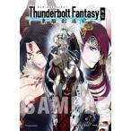 Thunderbolt Fantasy 東離劍遊紀 外伝 (書籍)[Nitroplus Books]《04月予約》