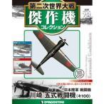 第二次世界大戦 傑作機コレクション 第28号 川崎 五式戦闘機 キ100[デアゴスティーニ]《取り寄せ※暫定》