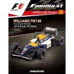 F1マシンコレクション 第7号 ウィリアムズFW14B ナイジェル・マンセル 1991[デアゴスティーニ]《取り寄せ※暫定》