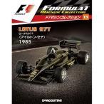 F1マシンコレクション 第13号 ロータス 97T アイルトン・セナ 1985年[デアゴスティーニ]《取り寄せ※暫定》
