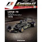 Yahoo!あみあみ Yahoo!店F1マシンコレクション 第21号 ロータス 79 マリオ・アンドレッティ 1978年[デアゴスティーニ]《取り寄せ※暫定》