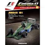F1マシンコレクション 第22号 ジョーダン 191 ミハエル・シューマッハー 1991年[デアゴスティーニ]《発売済・在庫品》
